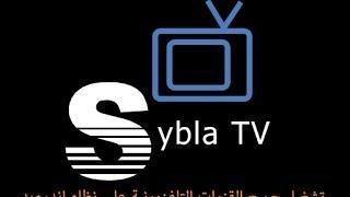 getlinkyoutube.com-طريقة تشغيل جميع القنوات التلفزيونية على نظام اندرويد