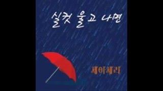 getlinkyoutube.com-제이세라(J-cera)ㅡㅠ실컷울고나면ㅠ
