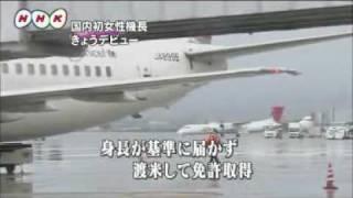 getlinkyoutube.com-国内初の女性機長 初フライト