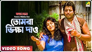 getlinkyoutube.com-Tomra Vikkha Dao | Kanchanmala | Bengali Movie Video Song | Sabina Yasmin Song