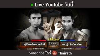getlinkyoutube.com-Live : ศึกยอดมวยไทยรัฐ 10 ธ.ค. 59