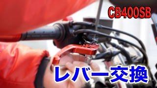 getlinkyoutube.com-【CB400SB】ブレーキ・クラッチレバー交換!U-KANAYA GPタイプ