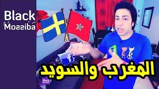 Black Moussiba - Ep 29 / بلاك موصيبة - المغرب والسويد