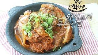 getlinkyoutube.com-백종원 돼지고기묵은지찜 만들기 (집밥백선생) kimchi pork steamed 이제이레시피:EJ RECIPE