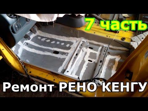 Ремонт РЕНО КЕНГУ 7 часть