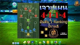 getlinkyoutube.com-เจาะแผนและแท็คติก 4-1-1-4 ของอันดับ 1 Rank 1vs1 เกาหลี FIFA ONLINE 3