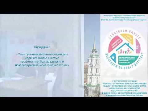 Минобрнауки РФ и СГЮА провели IV Всероссийское совещание КДНиЗП, представители аппарата КДН и ЗП ЯНАО поделились опытом с регионами.