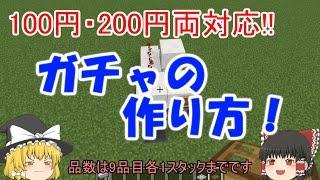 getlinkyoutube.com-【マインクラフト】ガチャの作り方!【ゆっくり実況】