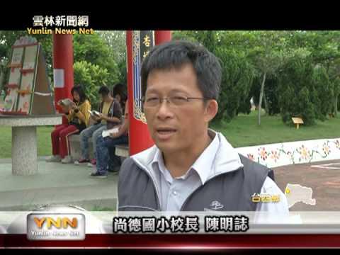 雲林新聞網 台西尚德國小行動圖書室 - YouTube