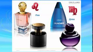 getlinkyoutube.com-Выбирайте парфюм по знакам зодиака- ароматы от Орифлэйм