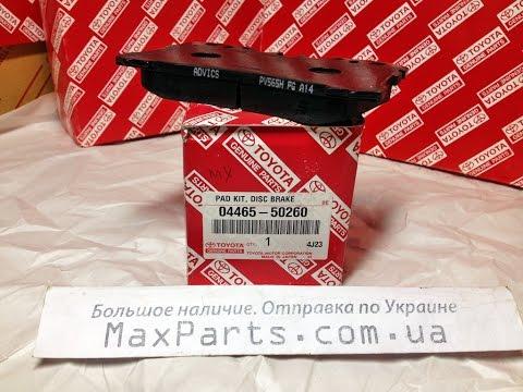 04465-50260 04465-0W110 Колодки тормозные комплект Lexus LS 460 460L 600H 600HL оригинал