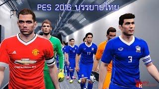 getlinkyoutube.com-PES 2016 บรรยายไทย (ทีมชาติไทย VS แมนเชสเตอร์ ยูไนเต็ด)