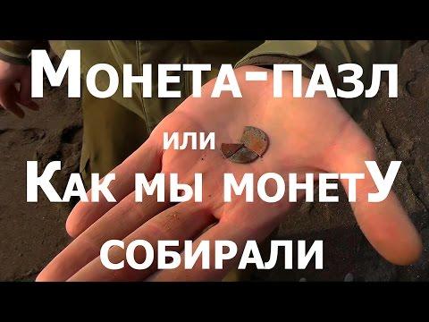 Монета-пазл, или как мы монет собирали