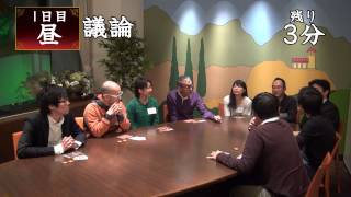 getlinkyoutube.com-【カイジ×人狼 公式プレイ動画②】福本先生 泥沼体験会・・・ッ!
