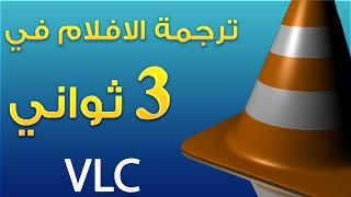 getlinkyoutube.com-ترجمة الافلام الاجنبية تلقائيا باستخدام VLC Media Player