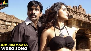 Vikramarkudu Songs | Jum Jum Maaya Video Song | Ravi Teja, Anushka | Sri Balaji Video