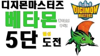 getlinkyoutube.com-[별성]디지몬마스터즈,디마 베타몬 용병알 300개 초대박 마지막 5단도전!