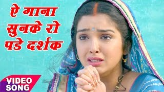 आम्रपाली दुबे का सबसे दर्द भरा गीत    Amarpali Dubey   Bhojpuri Sad Songs 2017 New