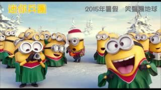 getlinkyoutube.com-《迷你兵團》MINIONS 祝大家聖誕快樂