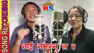getlinkyoutube.com-Nai Nabhannu La 4 | Song Recording | Rajesh Payal, Satyakala Rai