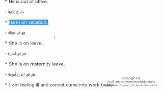 عبارات باللغة الانجليزية تخص العمل الجزء 1