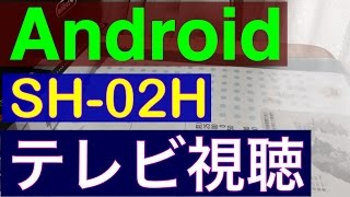 getlinkyoutube.com-Androidでテレビ見てみた!AQUOS compact : SH-02H