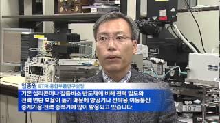 getlinkyoutube.com-KBS뉴스광장 - 차세대 레이더용 고출력 반도체 칩 개발