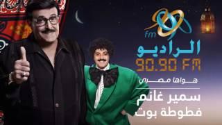 getlinkyoutube.com-فوازير فطوطة بوت | سمير غانم | الحلقة التاسعة عشر - رمضان 2016 على الراديو 9090