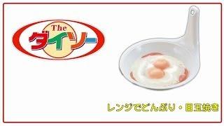 getlinkyoutube.com-レンジでどんぶり・目玉焼き(ダイソー) 【飯動画】 【Japanese】
