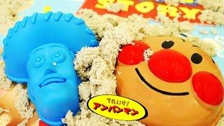 getlinkyoutube.com-アンパンマンおもちゃアニメ 砂遊び ぎゅっ! とかたまる suna suna トイストーリーセット&カラフルおでかけ砂場セットdeあそぼう!