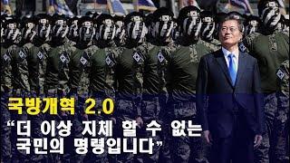 문재인 대통령, 국방개혁 2.0을 말하다  대표 이미지