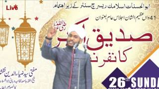 Live Siddiqe Akbar Conference By Mufti Syed Ziauddin Naqshbandi Sahab