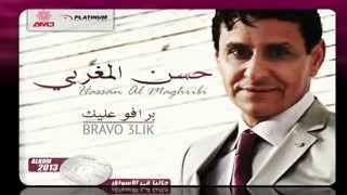 getlinkyoutube.com-hassan almaghribi la 3ala9a     حسن المغربي  لا علاقة