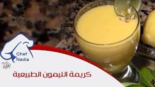 getlinkyoutube.com-تحضير كريمة الليمون الطبيعية باحترافية الشيف نادية | Crème de Citron