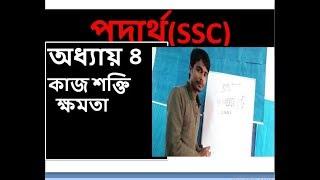 physics chapter 4 ssc :কাজ শক্তি ক্ষমতা work, energy and power bangla lecture SSC