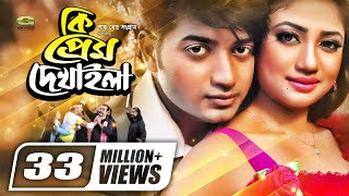 getlinkyoutube.com-Ki Prem Dekhaila | Full Movie | Bappi | Anchol