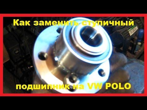 Замена переднего ступичного подшипника Volkswagen Polo. Не стандартный метод.
