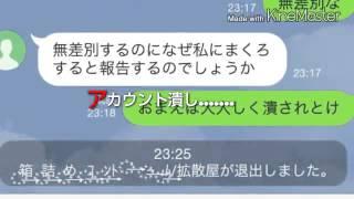 getlinkyoutube.com-新line荒らしユーザールギアPV