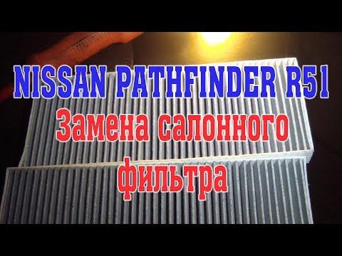 Nissan Patthfinder R51. Замена салонного фильтра.