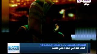 "getlinkyoutube.com-مصر الجديدة - ""البنت التى كان يعاشرها والدها"" : رأيت أبويا بعينى وهو بيعاشر أخته معاشرة الازواج"""
