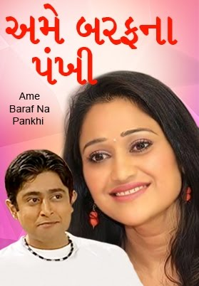 Ame Baraf Na Pankhi (2007) - Gujarati Movie