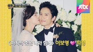 getlinkyoutube.com-예능보다 드라마 커플이 더 실제 커플이 되는 이유는? 썰전 49회
