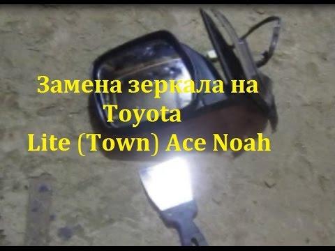 Замена зеркала Toyota Lite (Town) Ace Noah одной левой.