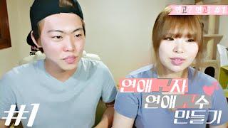 getlinkyoutube.com-[왕쥬]연고연고 1화 연애고자 연애고수 만들기 (게스트 - 야만사장님)