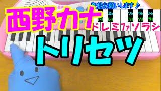 getlinkyoutube.com-1本指ピアノ【トリセツ】西野カナ ヒロイン失格 簡単ドレミ楽譜 超初心者向け