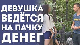getlinkyoutube.com-Ради Денег Девушка Готова На Всё (Розыгрыш девушек, приколы, пранк)