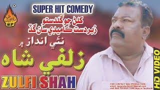 SUPER HIT SINDHI COMEDY ZULFI SHAH URF GAJAR BADSHAH NEW  SINDHI FUNNY VIDEO 2019
