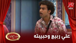 getlinkyoutube.com-مسرح مصر - على ربيع : خلاص نسيتني .. اومال عايزة تتجوزى ليه !!