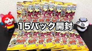 【はぐれ画像あり】妖怪メダル5章 15パック一気に開封!!(前編) 妖怪ウォッチ/Yo-kai Watch