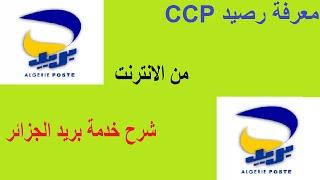 getlinkyoutube.com-بريد الجزائر كشف الحساب CCP من خلال الانترنت